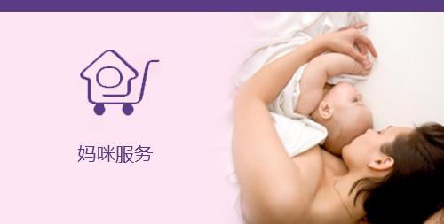 無錫母嬰服務